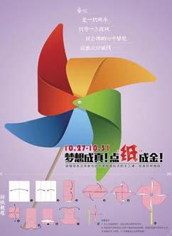 折纸灯笼教程图解步骤