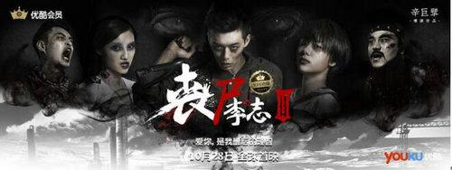 《丧尸李志》热,血齿狂鱼播 第三部将于10月28日开播