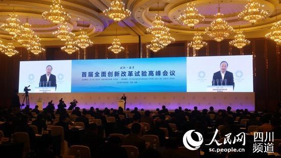 首届全面创新改革试验高峰会议。
