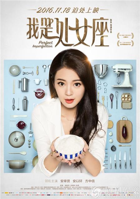 《我是处女座》曝人物海报 安以轩安宰贤甜蜜喂饭