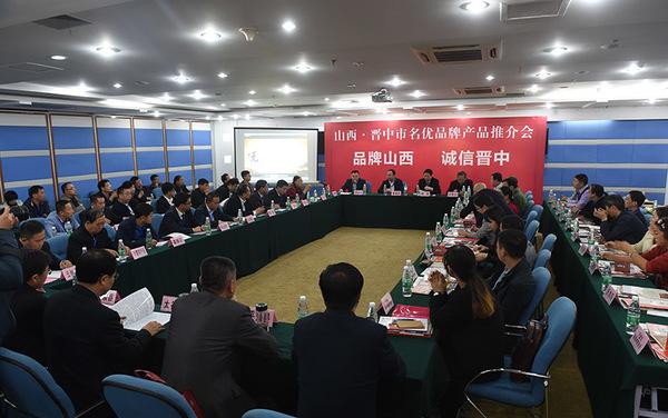 山西·晋中名优特产品推介会在宁波举行