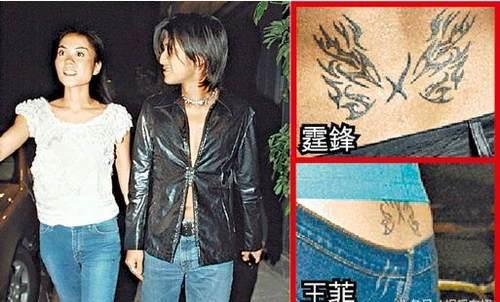 """纹身的八位明星,王菲谢霆锋纹""""爱的纹身""""图片"""