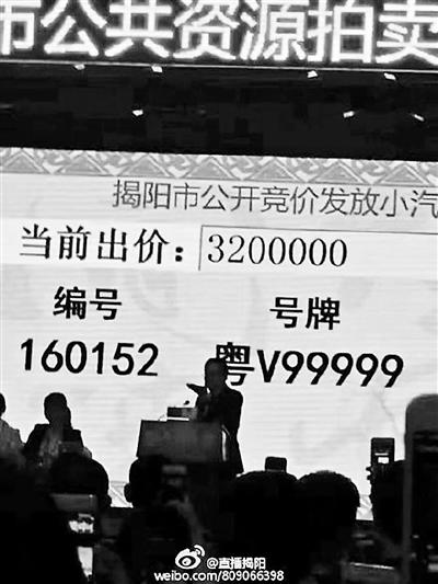 广东拍出中国内地最贵车牌(图)