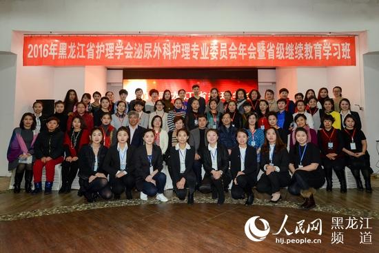 2016年黑龙江省护理学会泌尿外科护理专业委员会年会