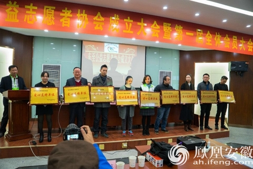 安徽东至召开公益志愿者协会成立大会