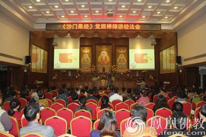 觉照禅师在厦门鸿山寺圆满讲完《沙门果经》