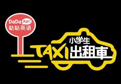 哒哒英语与SMG联合巨献《小学生出租车》