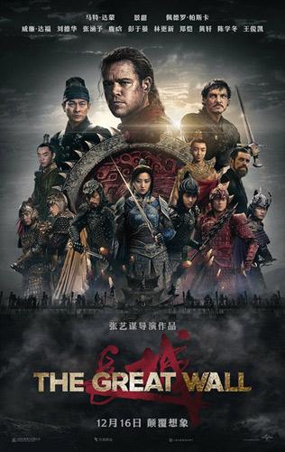 《长城》电影海报-张艺谋新片大场面最赞 华龙网邀你周五看 长城