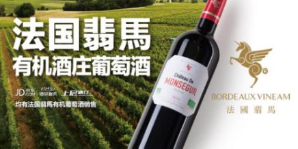 葡萄酒品鉴:法国,柳河十中贴吧翡马有机葡萄酒 好口味更健康
