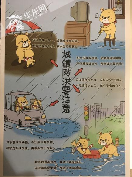 防汛知识也可以萌萌哒 重庆首推防汛减灾公益宣传漫画