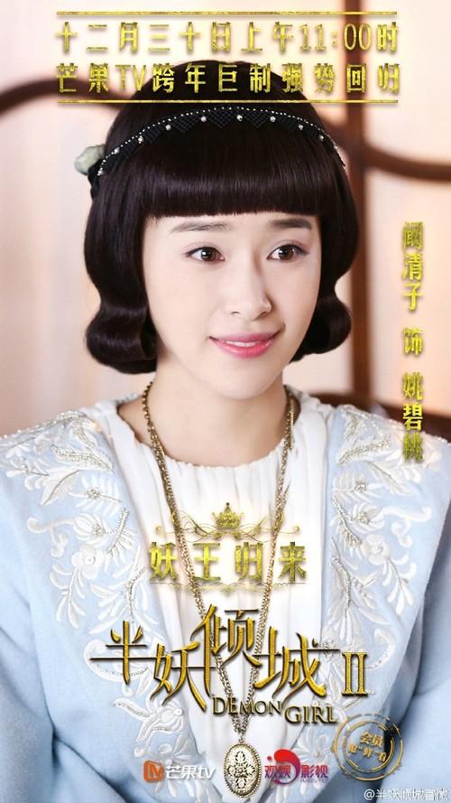 《半妖倾城2》,在剧中饰演女星姚碧桃一角,将与张哲翰,李一桐,洪尧图片