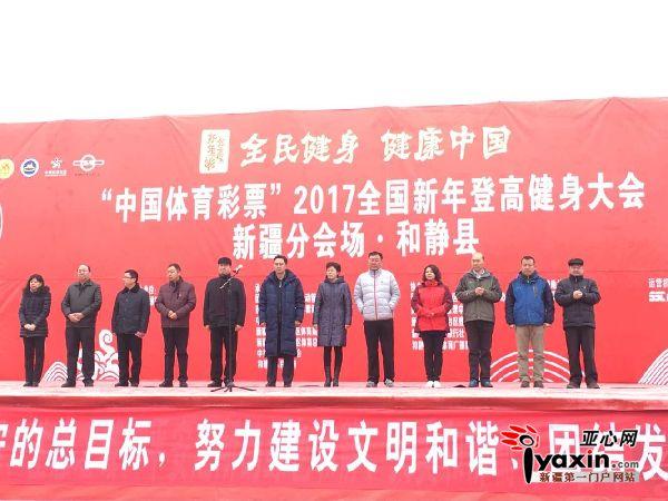 2017全国新年登高健身大会新疆分会在和静县北山公园举办