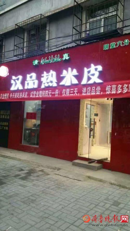汉品热米皮:以汉中传统小吃二年打造30家连锁店