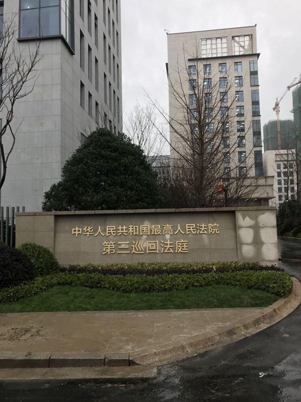 最高法第三巡回法庭大门。本文图片均来自邱海鸿
