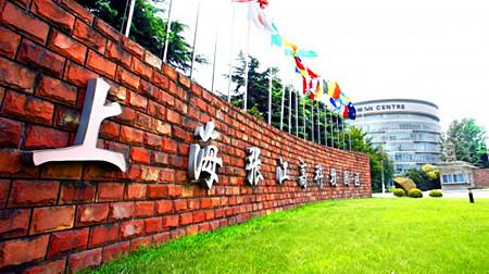 张江跨境科创监管服务中心今天上午启动