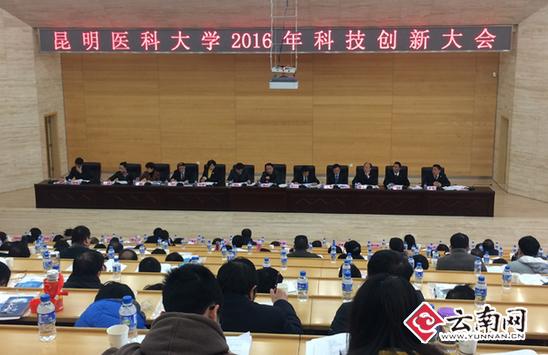 昆明医科大学27项科技成果获2016云南省科学技术奖励