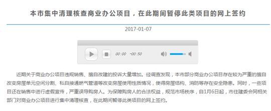 (上海市住房和城乡建设管理委员会官方网站发文)