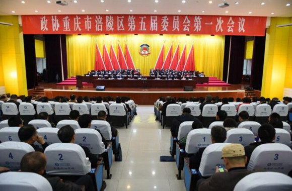 涪陵区政协五届一次会议完成各项议程后闭幕。图片来源于七一网