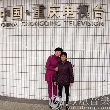 歌手刘莉和妈妈应邀重庆卫视《谢谢你来了》情感栏目