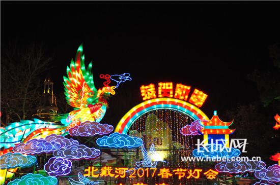 """""""雄鸡唱响中国梦""""北戴河春节灯会小年夜开展"""