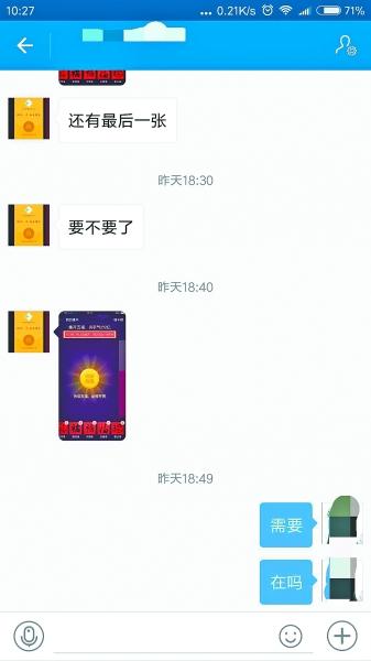 买敬业福的聊天记录-微信网友欲 瓜分 2亿被骗5元