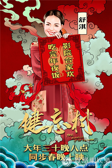 《健忘村》年三十开画 四大看点舒淇春节为女性代言