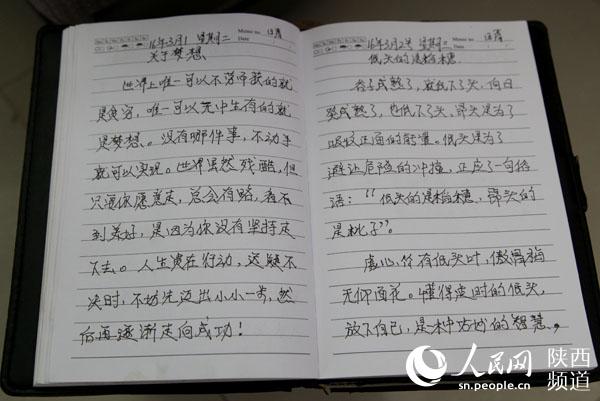 刘永生的日记