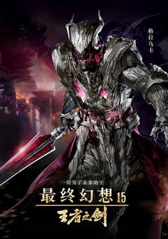 《最终幻想15:王者之剑》定档310神作露真容