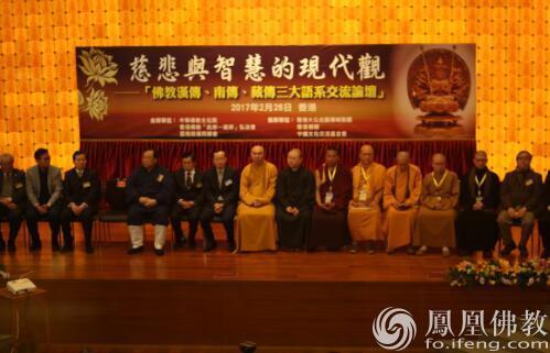 慈悲与智慧的现代观:佛教三语系论坛在香港召开