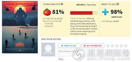 《金刚》烂番茄81%口碑强势 3月不可错过的视效大片