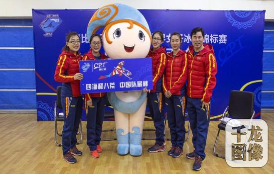 2017北京世界女子冰壶锦标澳门银河娱乐场赛组委会对外发布吉祥物_澳门银河娱乐场