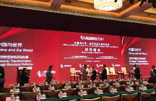 2017中国发展高层论坛现场图