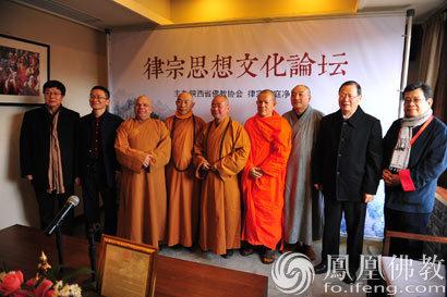 聚焦佛教戒律:律宗思想文化论坛在终南山召开