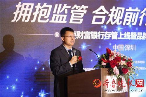 前海惠农银行存管上线暨品牌升级发布会举办