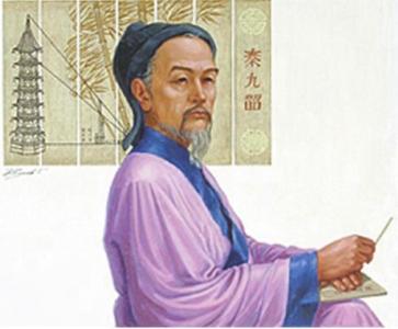 读者推荐四川历史名人 秦九韶 文同图片