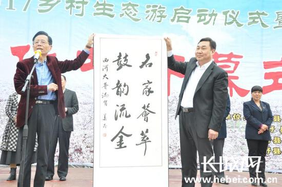 中国曲艺家协会理事崔琦向博野县县长刘永泽转赠了中国曲艺家协会主席姜昆的题词。