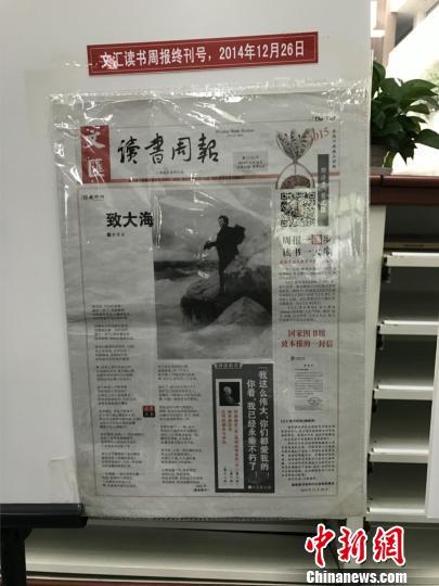 《文汇读书周报》终刊号,终刊于2014年 张帆 摄