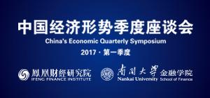 中国经济形势季度座谈会第一期