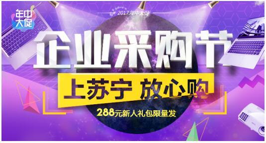 (图:苏宁企业采购节 288元新人礼包,满万返百)