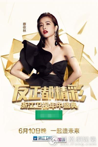 浙江卫视年中盛典开始倒计时 蔡依林大红唇超性感
