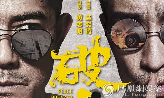 《破局》曝暗中观察版海报 郭富城王千源大打出手