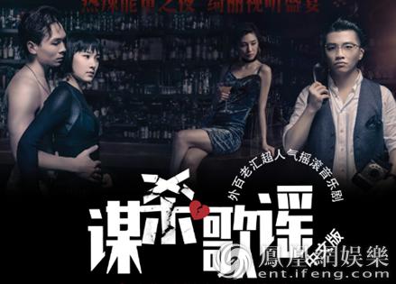 音乐剧《谋杀歌谣》上海口碑爆棚 北京八月接力上演