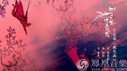 片尾曲《桃花雨》更有中国内地著名音乐创作制作人捞仔作曲,徐荣凯