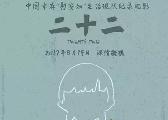 """首部""""慰安妇""""题材纪录片《二十二》票房破千万"""