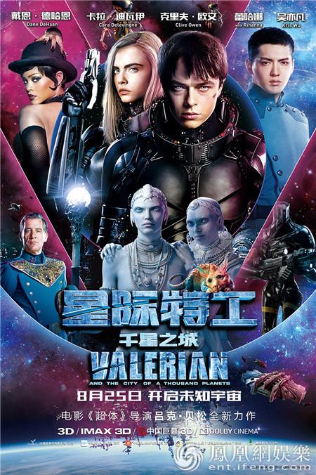 《星际特工:千星之城》逼真视觉盛宴 引领科幻风暴