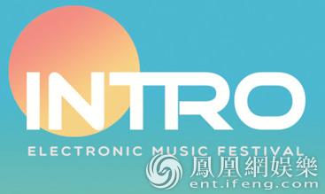 INTRO2017电音节厦门站首批阵容公布 限量早鸟票开售