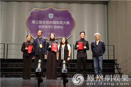 第三届全国合唱指挥大赛落幕 评委称选手水平历届最高