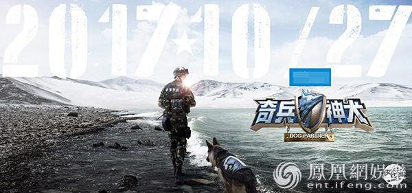 《奇兵神犬》定档10月27日 概念海报首发神秘伙伴亮相