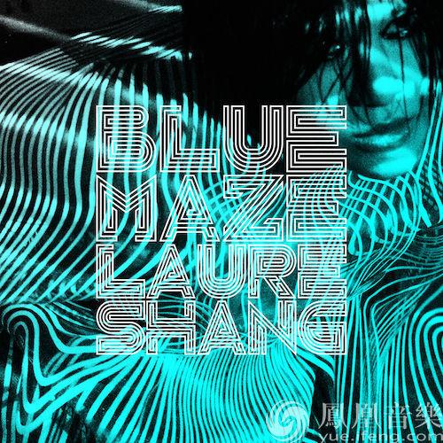 尚雯婕全创作新单《Blue Maze》首播 glitch诠释故障艺术之美