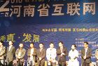 河南省互联网大会在郑启幕